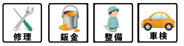 整備鈑金車検02