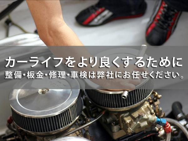 整備鈑金車検01