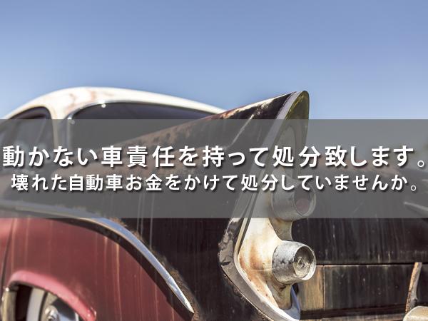 不動車01