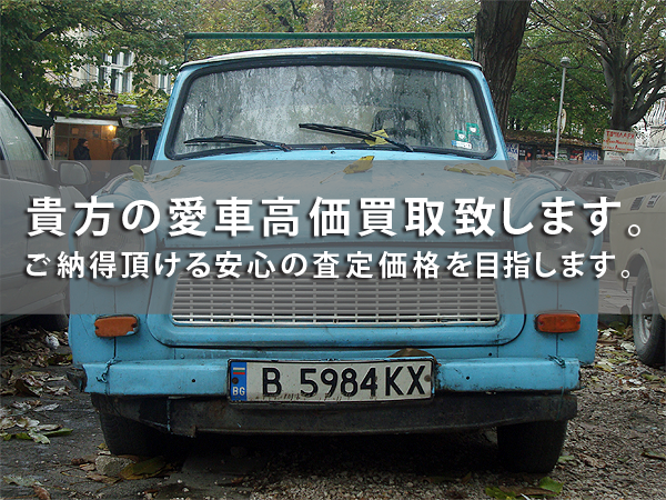 中古車買い取り03