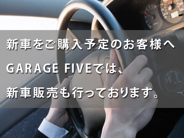新車販売01
