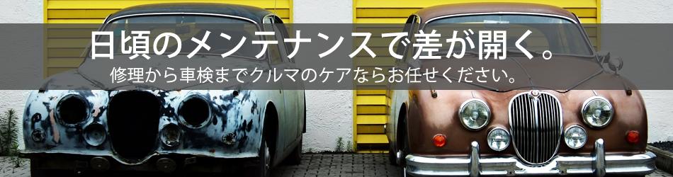 自動車整備、車検、鈑金、修理